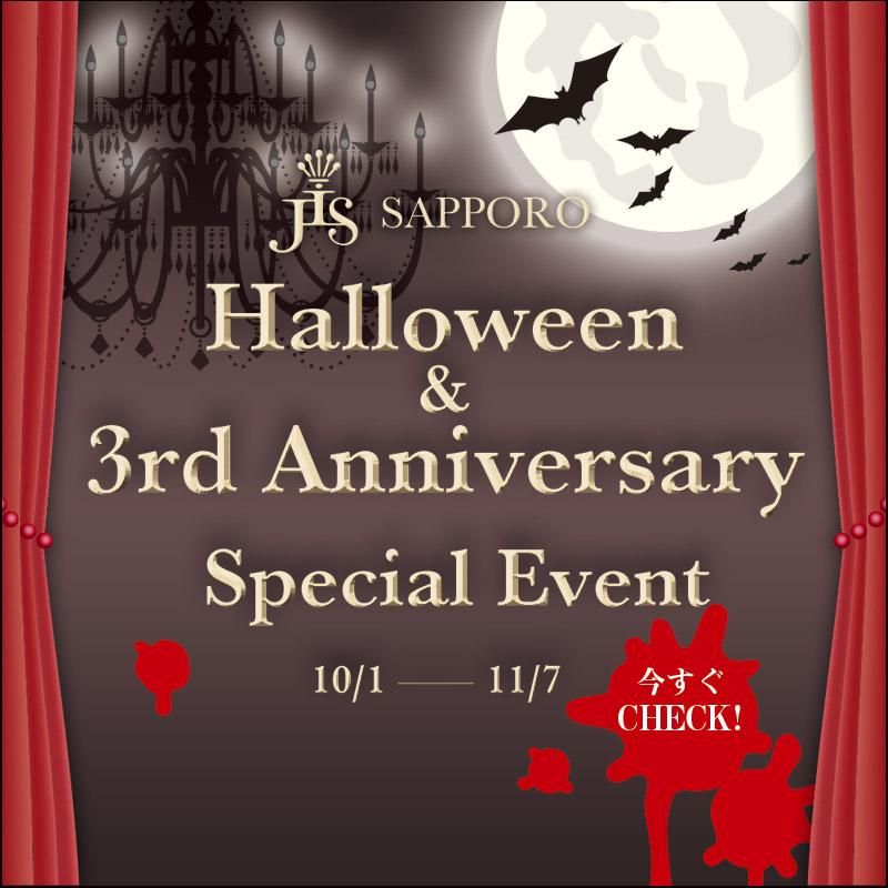 JIS SAPPORO Halloween & 3rd Anniversary Special Event